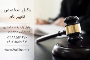 وکیل تغییر نام