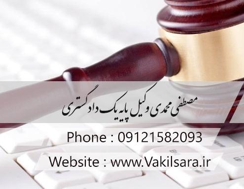 وکیل جرایم اینترنتی