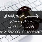 وکیل جرایم رایانه ای