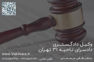 وکیل-دادگستری-دادسرای-ناحیه-31-تهران