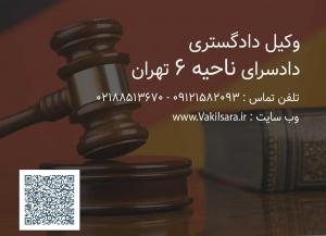 وکیل دادگستری دادسرای ناحیه 6 تهران