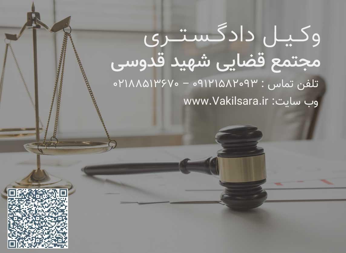 وکیل کیفری مجتمع قضایی شهید قدوسی تهران